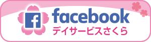 デイサービスさくらFacebook
