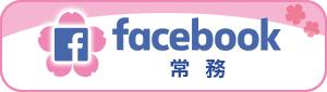 常務Facebook
