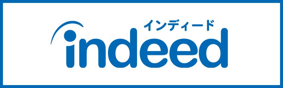 インディード